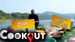 The Cookout | තැම්ඹිලියා සම්බෝලය සහ කැකිරි කලු පොල් මාලුව