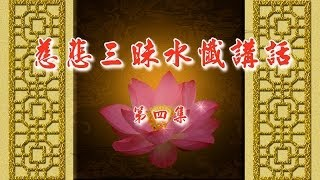 覺光法師主講 慈悲三昧水懺講話 第四集vol.04