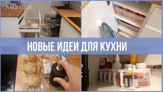 Кухня из ИКЕА: Идеи и Лайфхаки для хранения | 25 часов в сутках