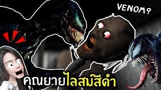ผีคุณยาย Venom ไลม์สีดำ? - Granny the Series | พี่เมย์ DevilMeiji