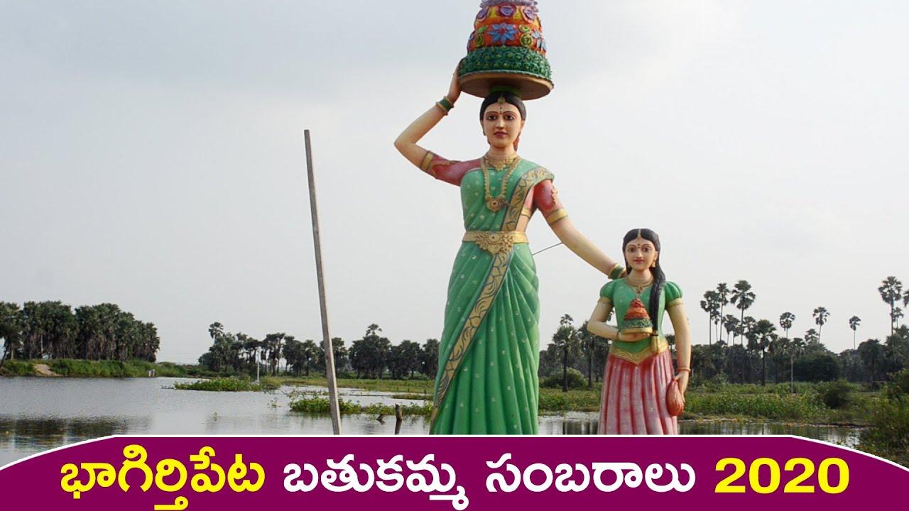 భాగిర్తిపేట బతుకమ్మ సంబరాలు 2020   Bhagirthipeta bhathukamma sambaralu   Reality Tv