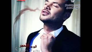 اغنية ساموزين - انا مستعد 2012 - النسخة الاصلية