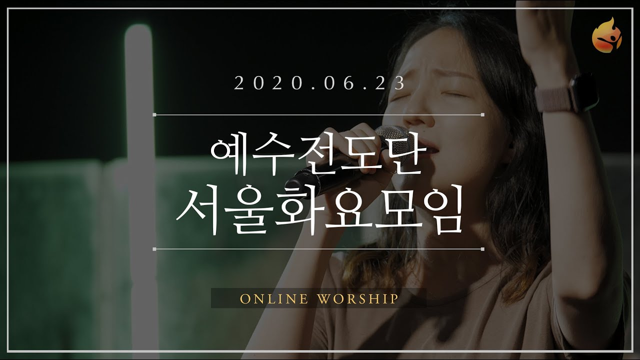 2020.06.23 예수전도단 서울화요모임