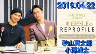 【劇団EXILEのREPROFILE 再生リスト】 https://www.youtube.com/playlis...