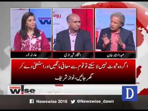 Newswise - 10 May, 2018 - Dawn News