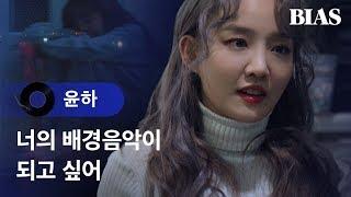 [BIAS Player] 윤하 - 답을 찾지 못한 날 - YouTube - Stafaband