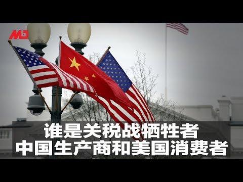 谁是关税战牺牲者:中国生产商和美国消费者 | 新闻时时报(20190519)