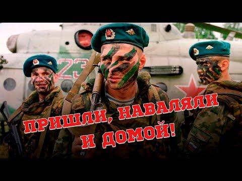Русские пришли -