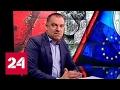 """""""Геоэкономика"""": Отношения России с ЕС остаются напряженными. Программа от 05.04.17"""