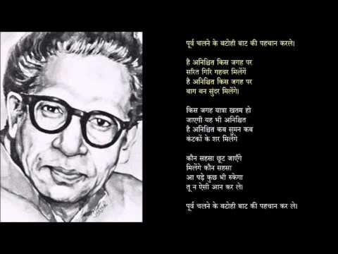 Path Ki Pehchan By Harivanshrai Bachchan