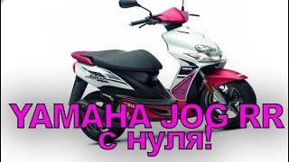 Збираю Yamaha JOG RR З НУЛЯ! - 1 частина. РОЗПАКУВАННЯ ЗАПЧАСТИН / КАРТЕР, КЕРМО ВИНОС, КОТКИ І ТД