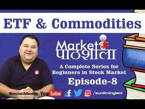 Market पाठशाला : ETF & Commodities | Ep-8 | For Stock Market beginners in Hindi | Sunil Minglani