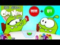 Mixing & Matching Colors with Om Nom |  रंगो के नाम जाने