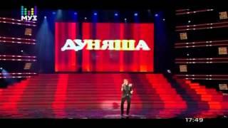 Дмитрий Маликов - Дуня Дуняша