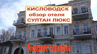 Кисловодск 2020 Обзор отеля Султан Люкс Доступное комфортное жилье Бюджет поездки