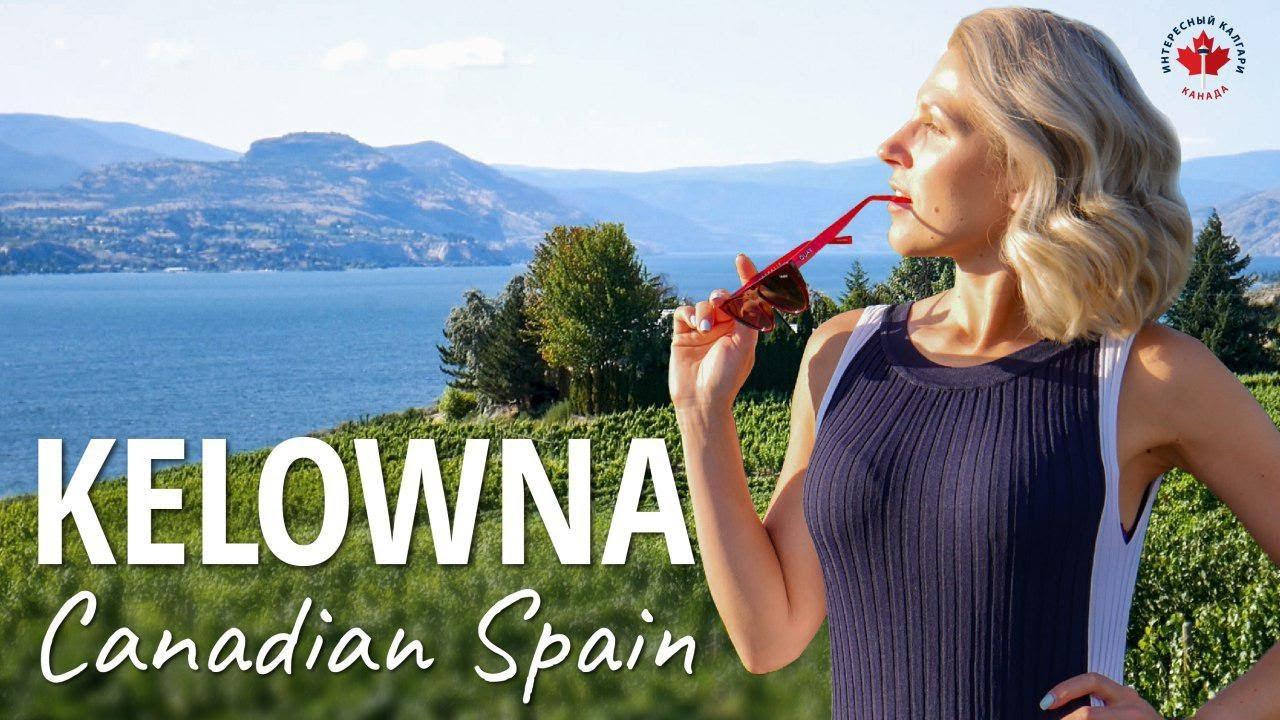 KELOWNA British Columbia | Canadian Spain | Келоуна Британская Колумбия | Пляжный отдых в Канаде
