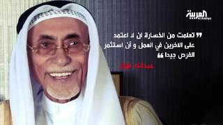 رحيل العصامي السعودي غاسل الصحون عبد الله فؤاد