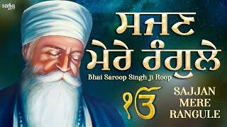 Sajjan Mere Rangle | Shabad Gurbani Kirtan | Bhai Saroop Singh Ji Roop