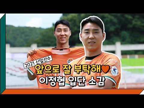 2021 신입선수 오피셜 영상 - 이정협