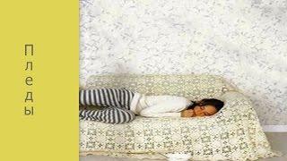 Пледы, пледики, подушки... Идеи для вдохновения (крючек и спицы) Housing knitting.(Наслаждайтесь!Вдохновляйтесь ! За работу принимайтесь! Теплый плед крючком свяжите! И о прошлом не тужите!..., 2016-07-30T04:33:31.000Z)