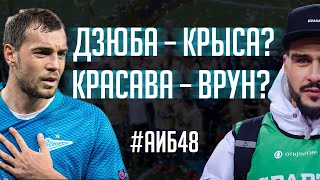 Дзюба – крыса? / Разоблачение Красавы / Как я начал болеть за Реал   АиБ #48