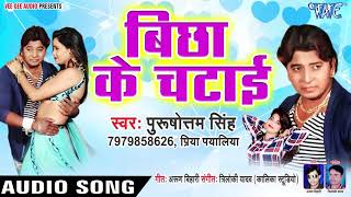 Bichhake Chatayi - Uthal Ba Darad Saiya Ji - Purushotam Singh, Priya Payaliya - Hit Songs 2019