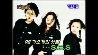 【TVPP】S.E.S - Rising Morning Star, 에스이에스 - 1998년! 가요계를 들썩이게 …