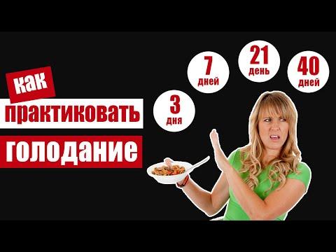 Что произойдет с Вашим телом, если практиковать голодание 3, 7, 21 и 40 дней?