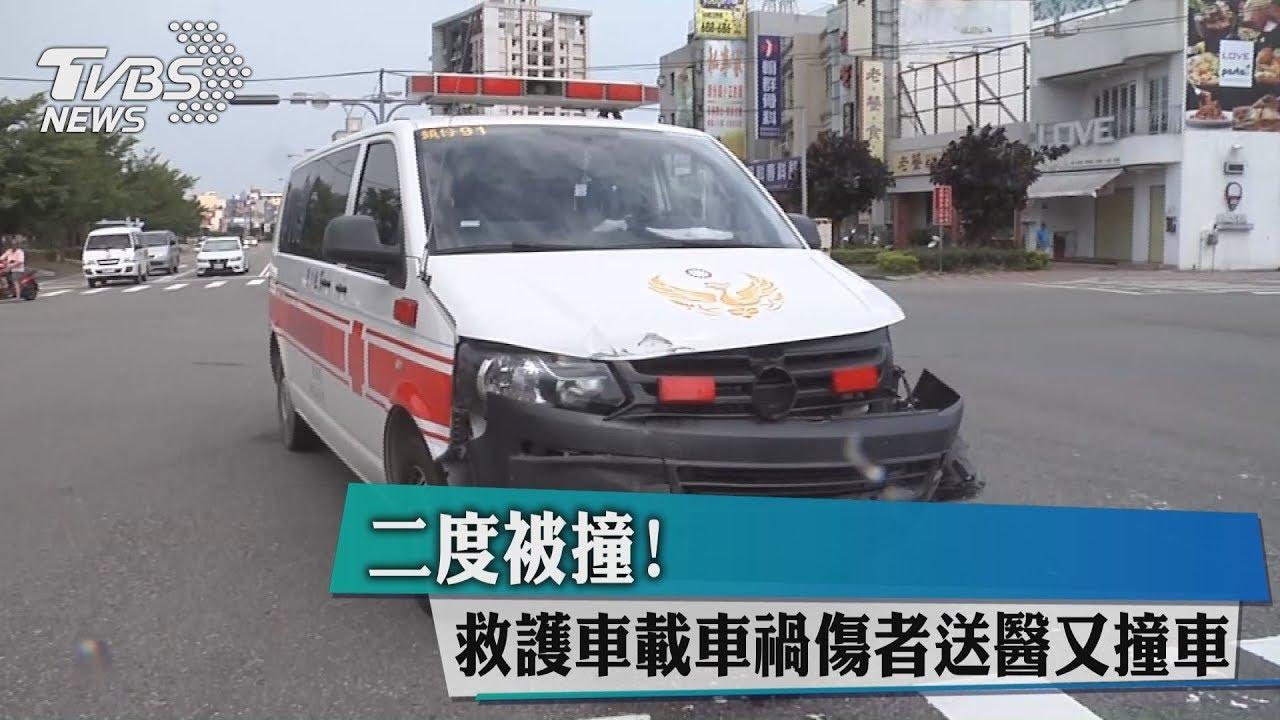 二度被撞!救護車載車禍傷者送醫 又撞車 - YouTube