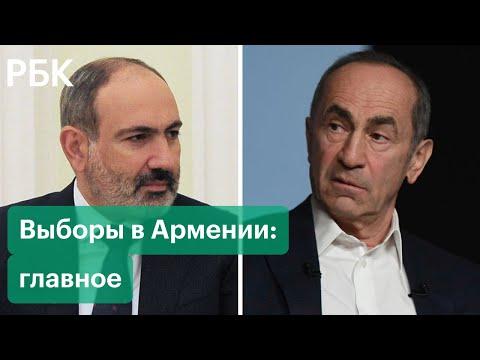 Армения - выборы: Пашинян или Кочарян? Что ждёт Армению после выборов? Какие результаты могут быть?