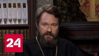 Какая религия самая правильная? Церковь и мир - Россия 24