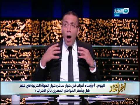 اخر النهار - لماذا لا يشعر المواطن بوجود الأحزاب في الشارع المصري ؟
