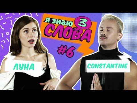 Луна Vs Constantine | Я знаю 3 слова #6