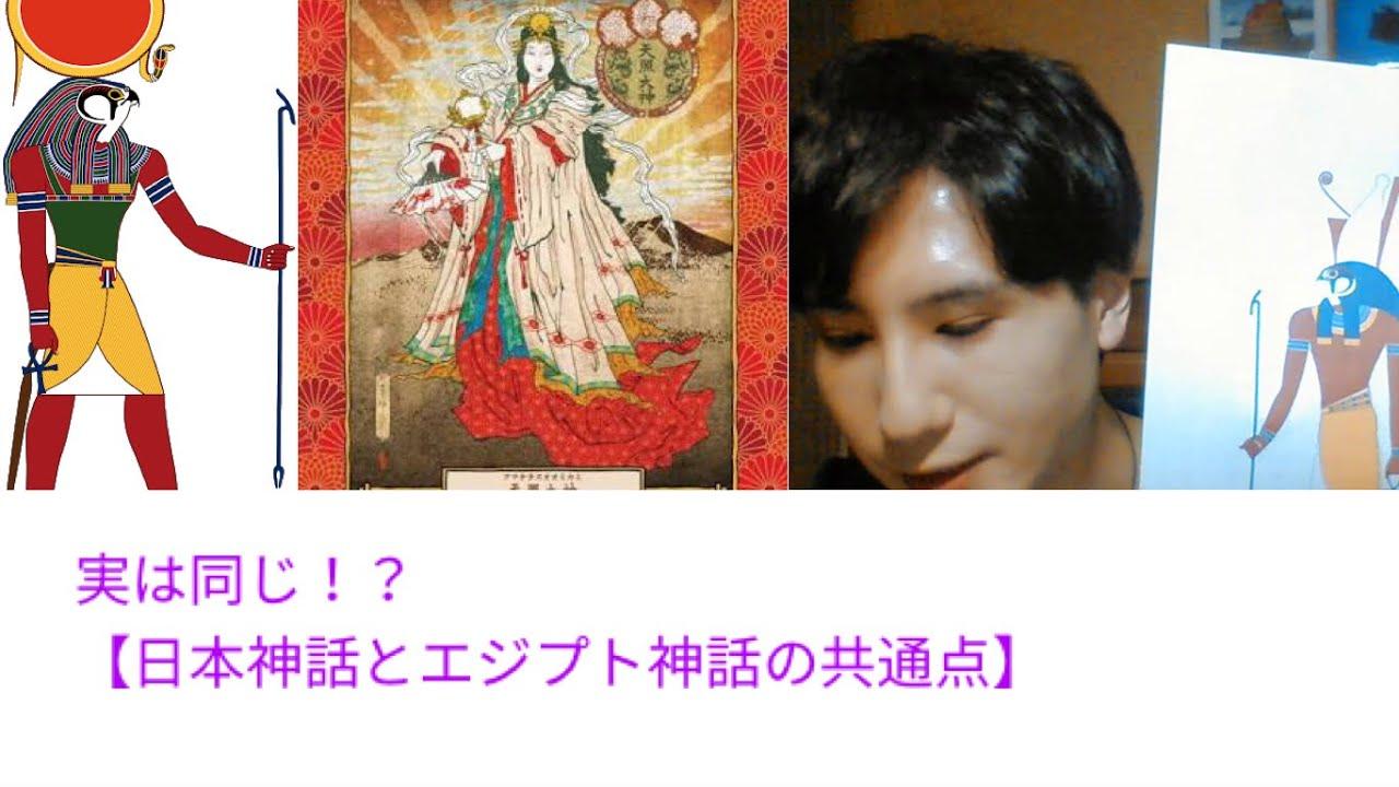 実は同じ!?【日本神話とエジプト神話の共通点】 - YouTube