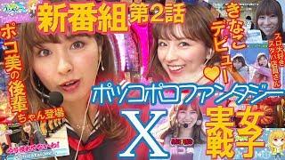 【新番組】今度のポッコポコXは育成型❤会員番号2番きなこ登場!ポコ美と...