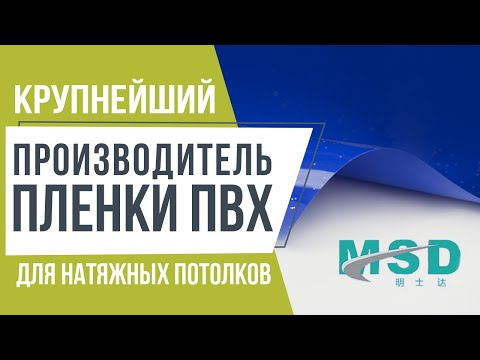 Завод MSD - Крупнейший производитель пленки ПВХ для натяжных потолков