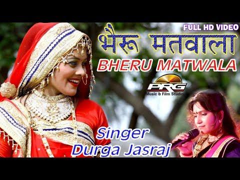 DJ QUEEN Durga Jasraj का सुपरहिट भेरुजी DJ सांग - भैंरू मतवाला | Kalugadh Bheruji | Rajasthani Song