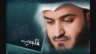 Mishary Rashid Album Qalbi Sager مشاري راشد ألبوم قلبي الصغير
