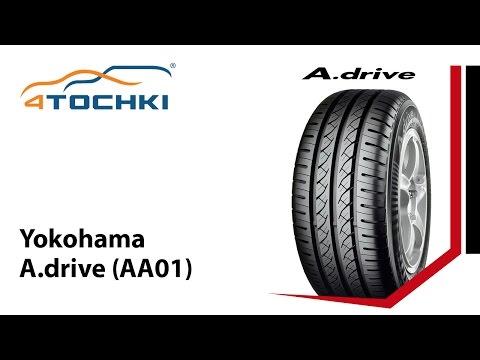 Обзор шины Yokohama A.drive (AA01)
