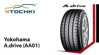 Летняя шина Yokohama A.drive (AA01) - 4 точки. Шины и диски 4точки - Wheels & Tyres 4tochki
