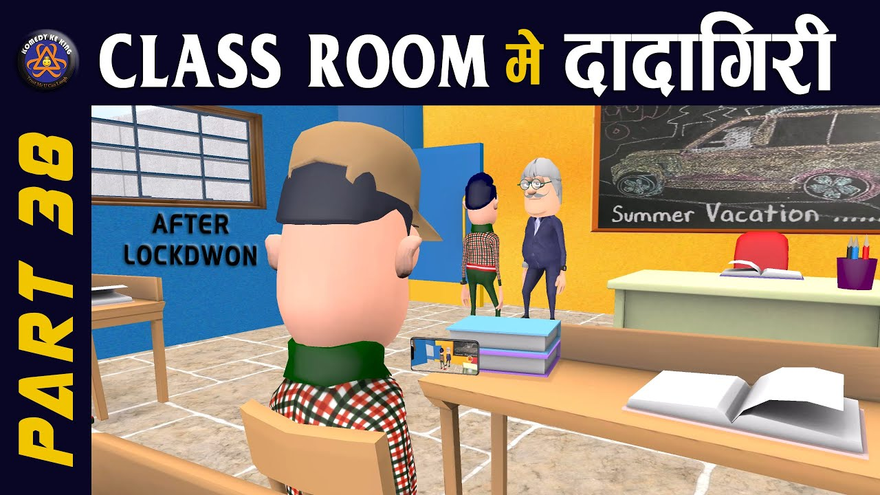 CLASS ROOM ME DADAGIRI PART 38 || क्लास रूम में दादागिरी पार्ट 38 || ??#KOMEDY_KE_KING
