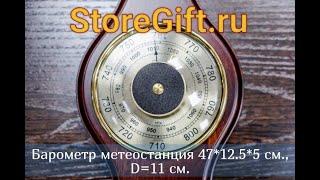 Метеостанция: барометр, термометр, гигрометр 39.5*11*5 см., D=9 см.