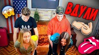 BALLOON CHALLENGE | Челлендж Лопни шарик