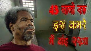 44 सालों तक अकेले एक कमरे में रखे गए कैदी ने बाहर आकर खोले सारे राज़   A prisoner Case Facts