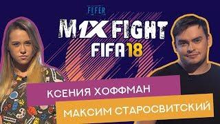 FIFA18 ХОФФМАН VS СТАРОСВИТСКИЙ / FIFER M1XFIGHT