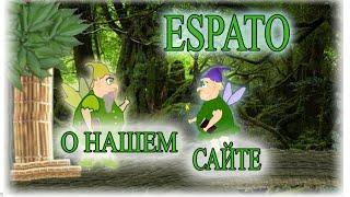 О нашем сайте www.espato.ru