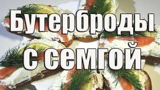 Бутерброды с семгой / Salmon sandwich | Видео Рецепт.