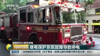 [中国财经报道]美国纽约大面积停电 继电保护系统故障导致停电| CCTV财经
