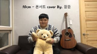 10cm -  폰서트 (cover By.뜐뜐)