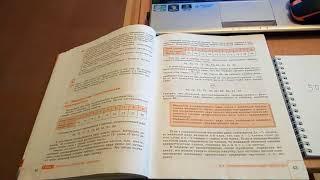 §4 10п. Медиана как статистическая характеристика - Алгебра 7 класс Макарычев